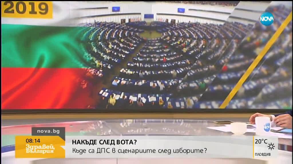 ПЕЕВСКИ СЕ ОТКАЗА ОТ ЕВРОПАРЛАМЕНТА: Защо вторият в евролистата на ДПС избра да остане в България?