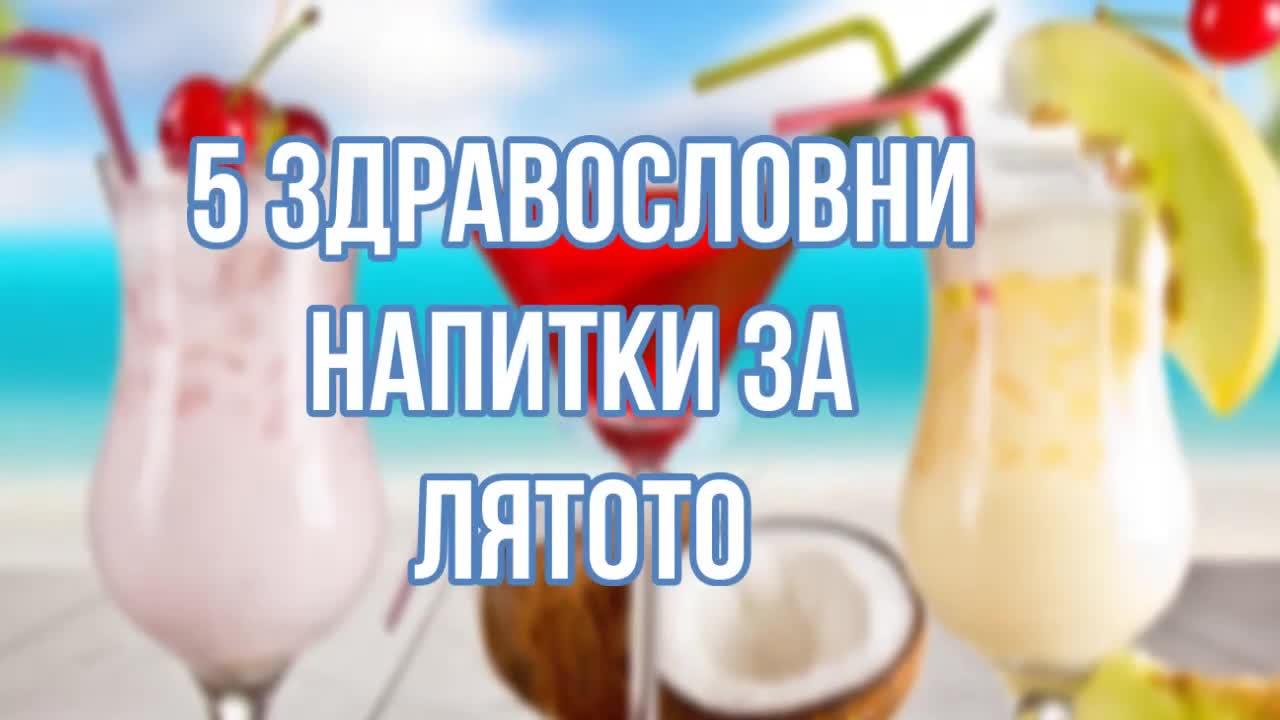 5 здравословни напитки за лятото
