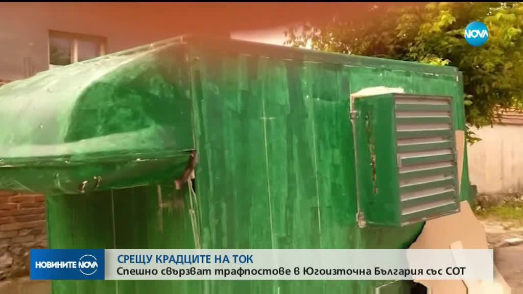 Спешно търсят трафпостове в Югоизточна България със СОТ
