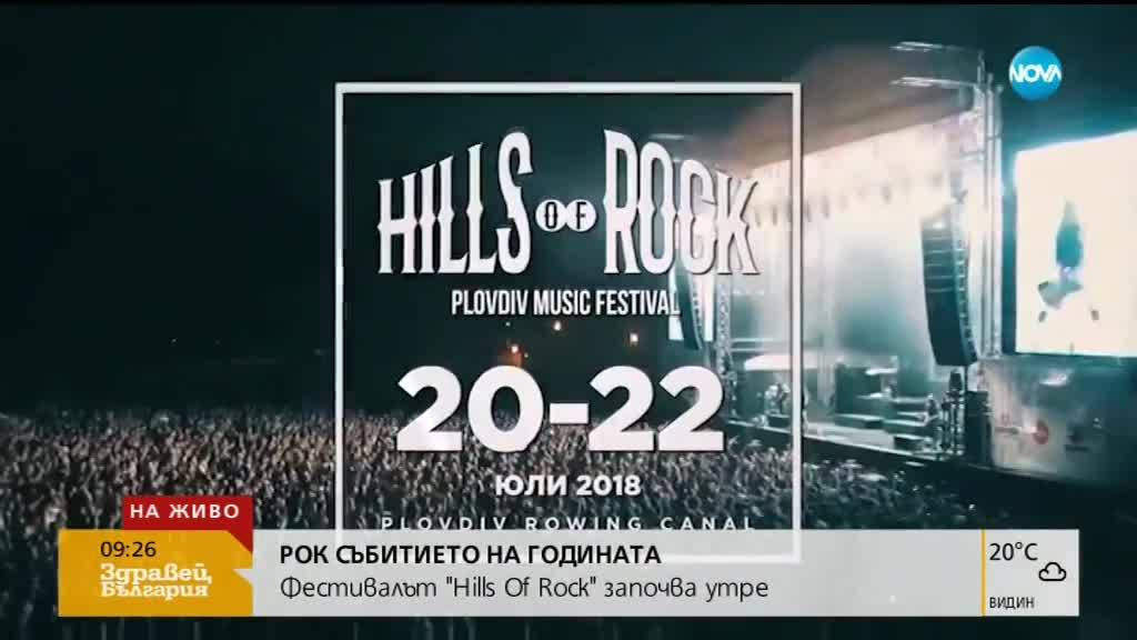 От петък Пловдив е Hills of Rock