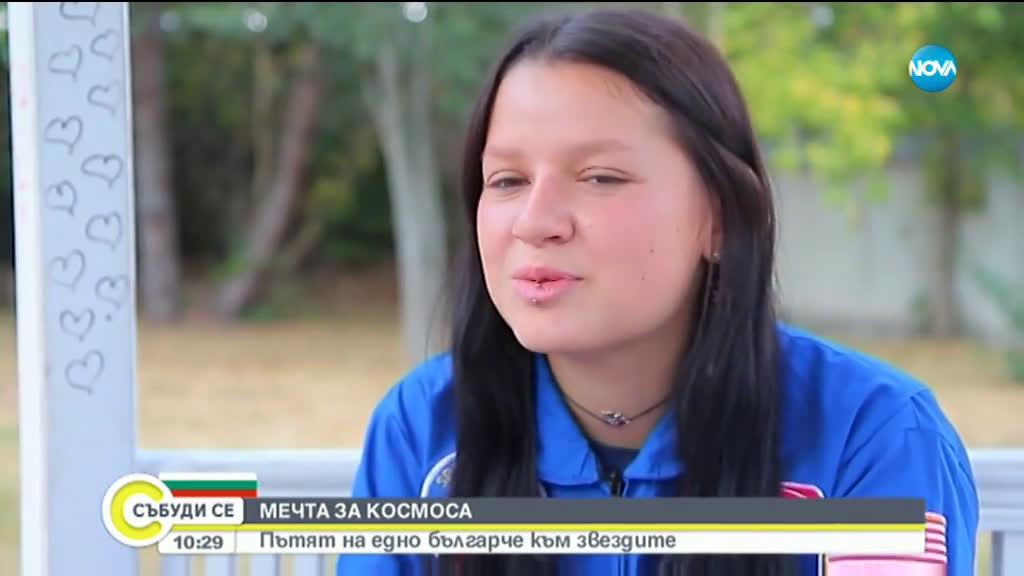 МЕЧТА ЗА КОСМОСА: Пътят на едно българче към звездите