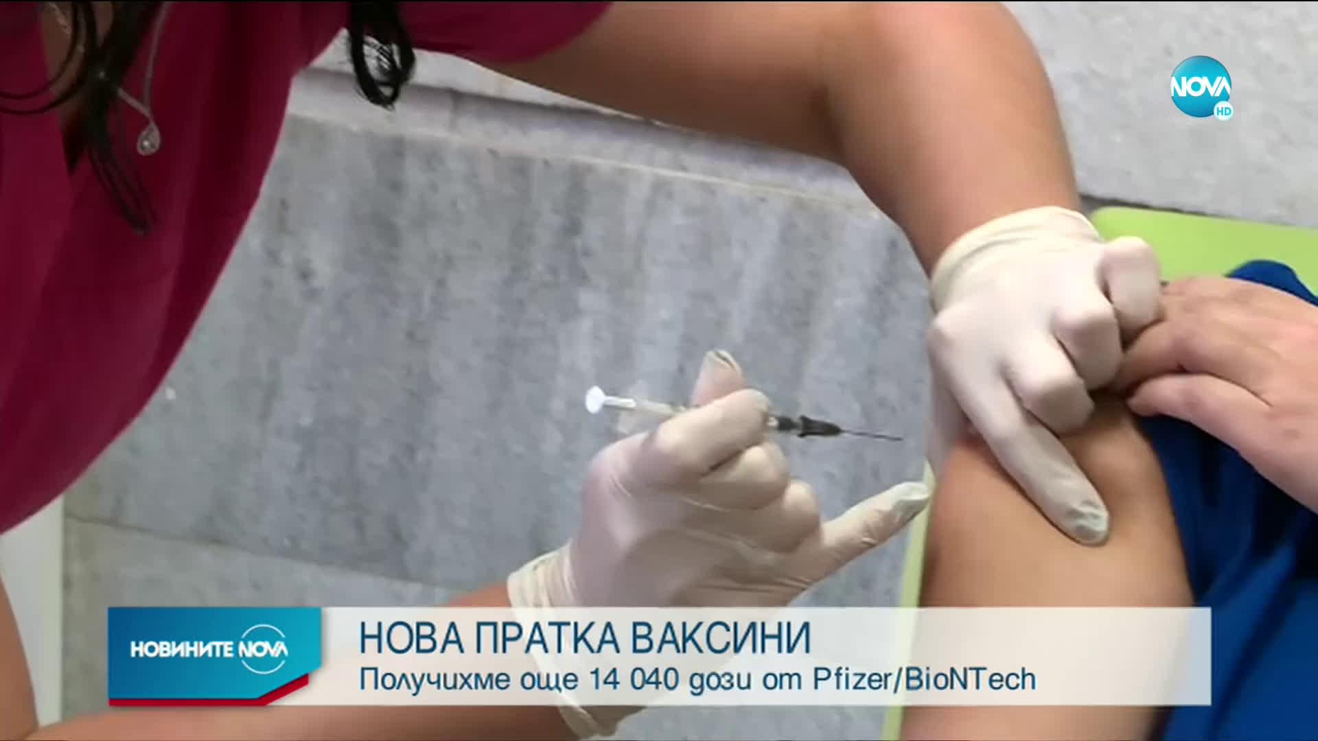 Нова доставка на ваксини в страната