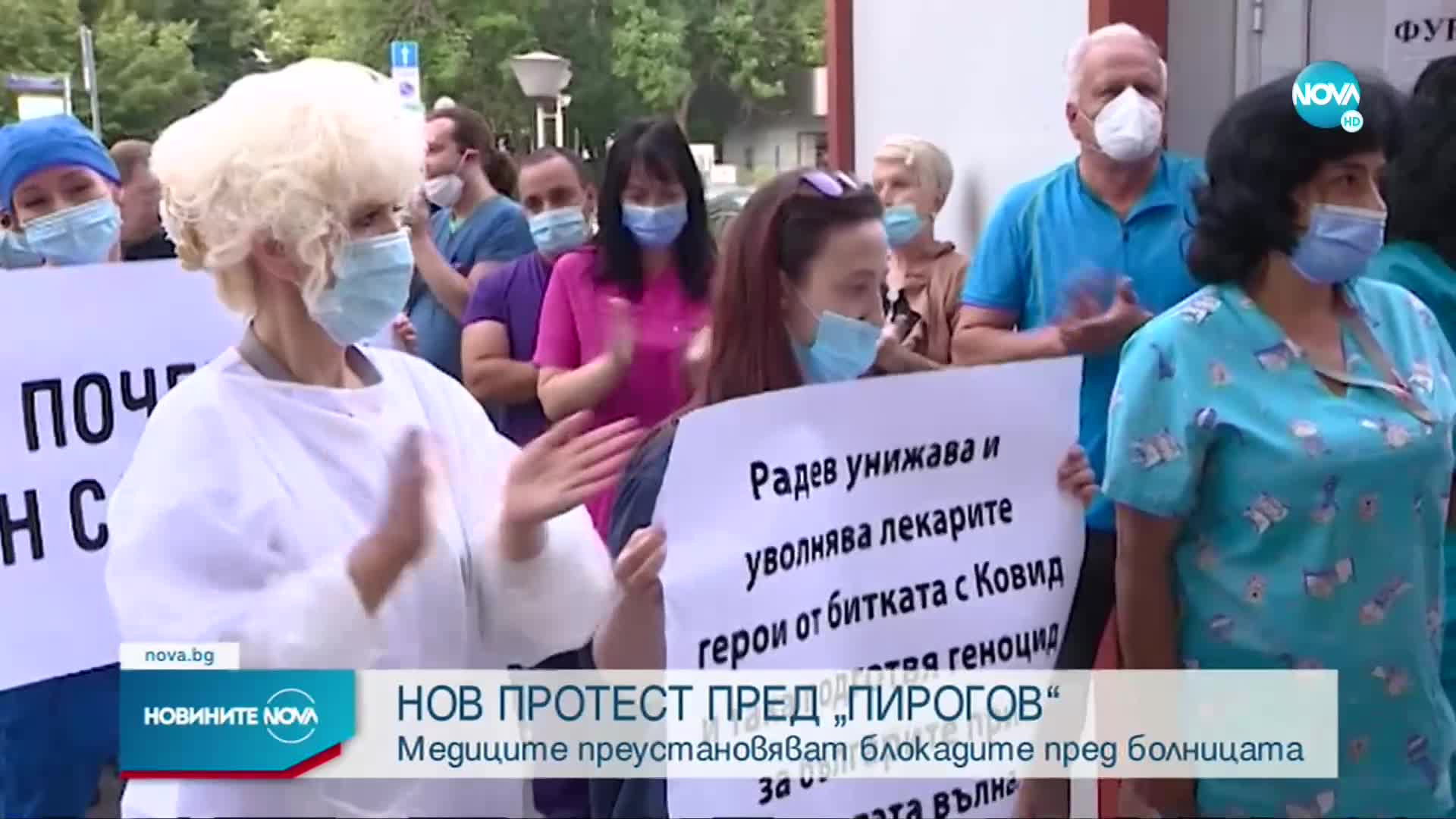 "Пореден ден на протести на медиците от ""Пирогов"""