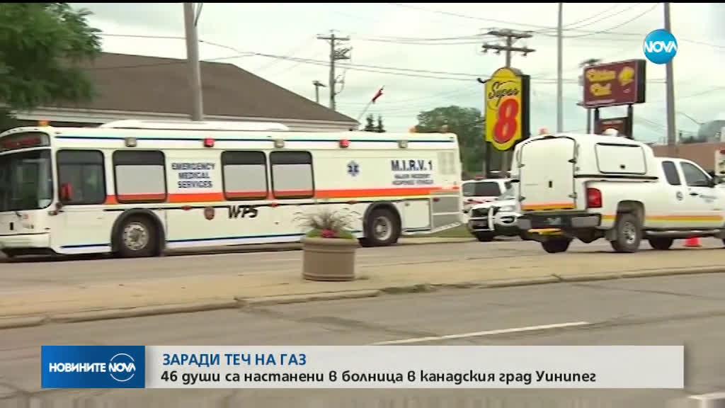 46 души са в болница след изтичане на газ в канадски хотел