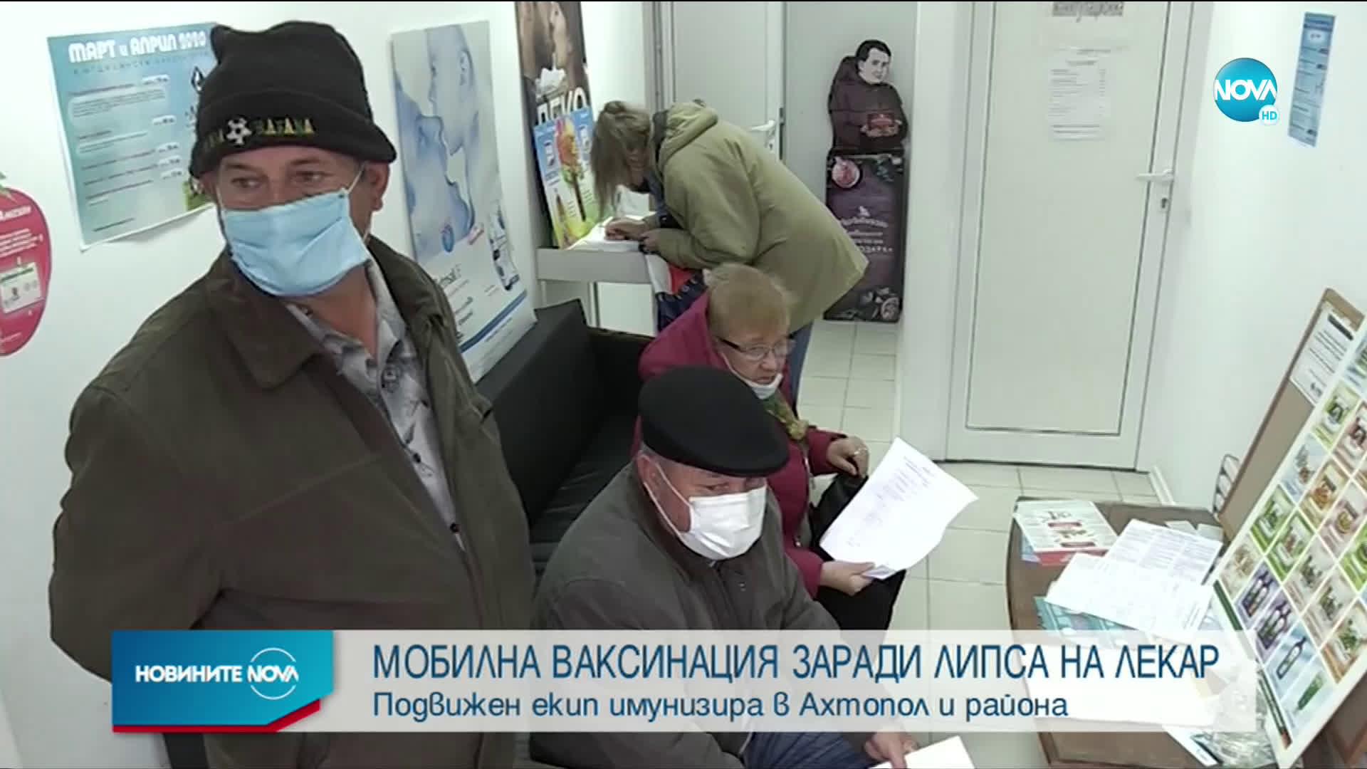 Подвижни екипи имунизира в Ахтопол и района