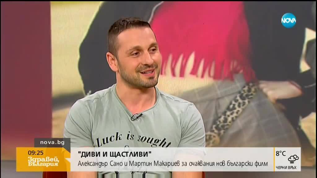 Ексклузивно: официалният трейлър на новия български филм ''Диви и щастливи'' в ''Здравей, България''