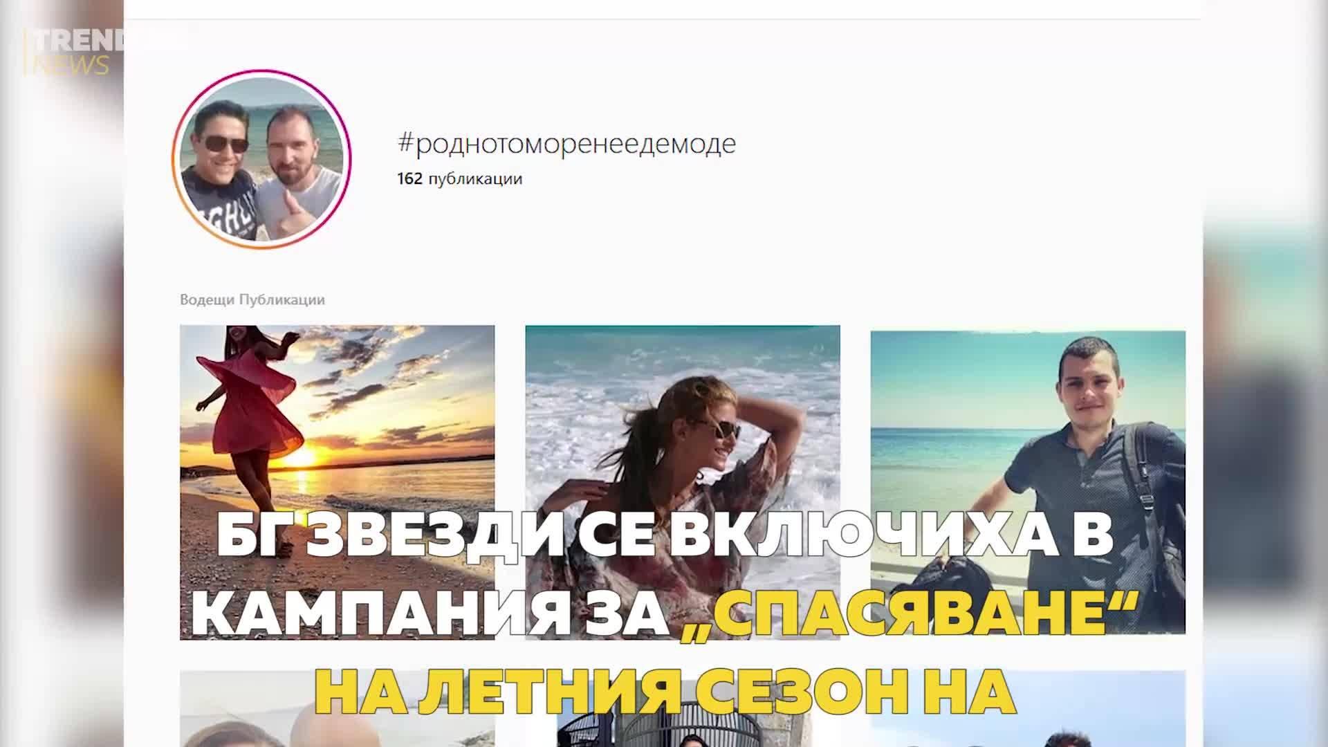"""БГ звезди се включиха в кампания за """"спасяване"""" на летния сезон на Черноморието"""