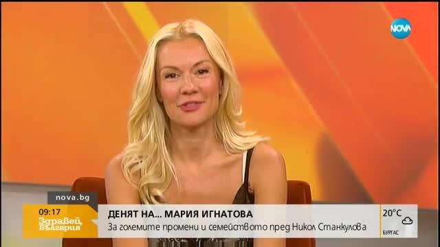 """""""Денят на"""" … водещата Мария Игнатова"""