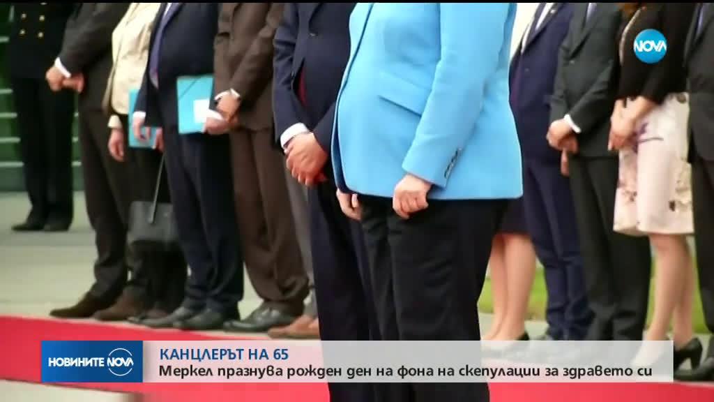 Меркел празнува 65-ия си рожден ден