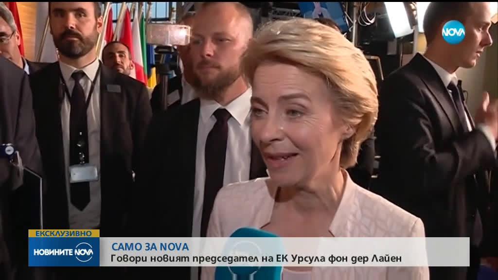 Само пред NOVA: Говори новият председател на ЕК