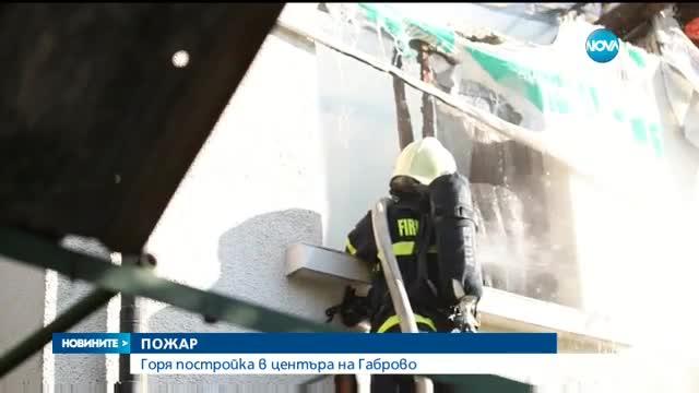 Пожар в центъра на Габрово