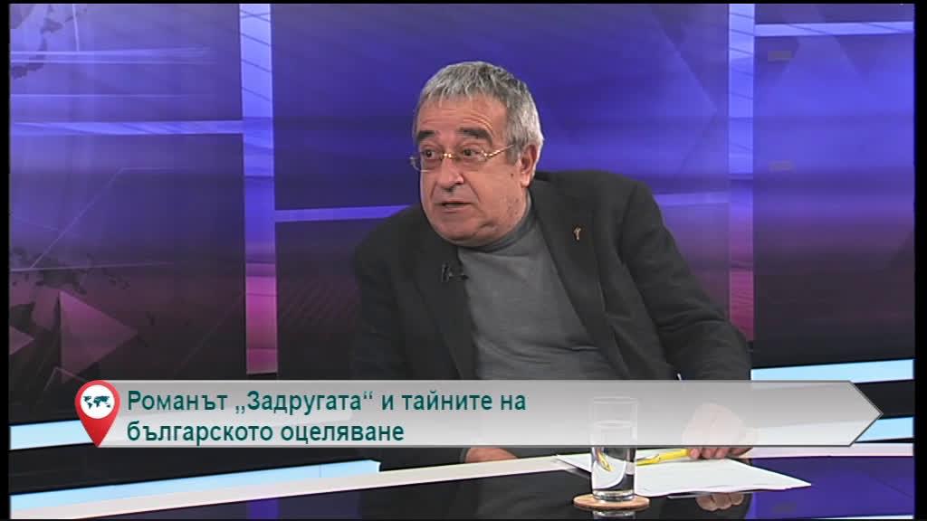 """Романът """"Задругата"""" и тайните на българското оцеляване"""