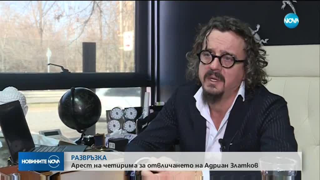 Четирима души - с обвинение за отвличането на Адриан Златков