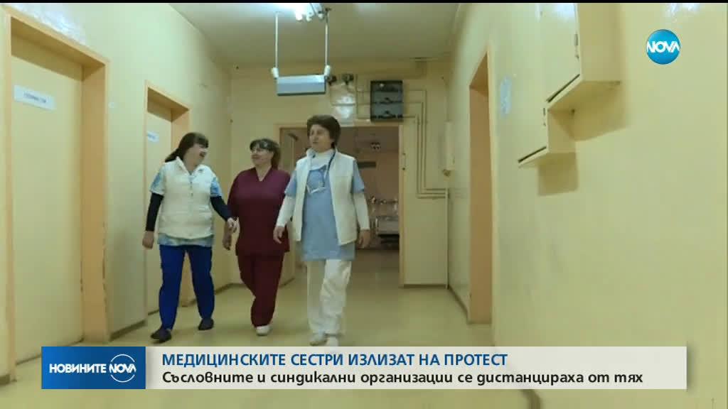 Съсловните и синдикални организации се дистанцираха от медицинските сестри