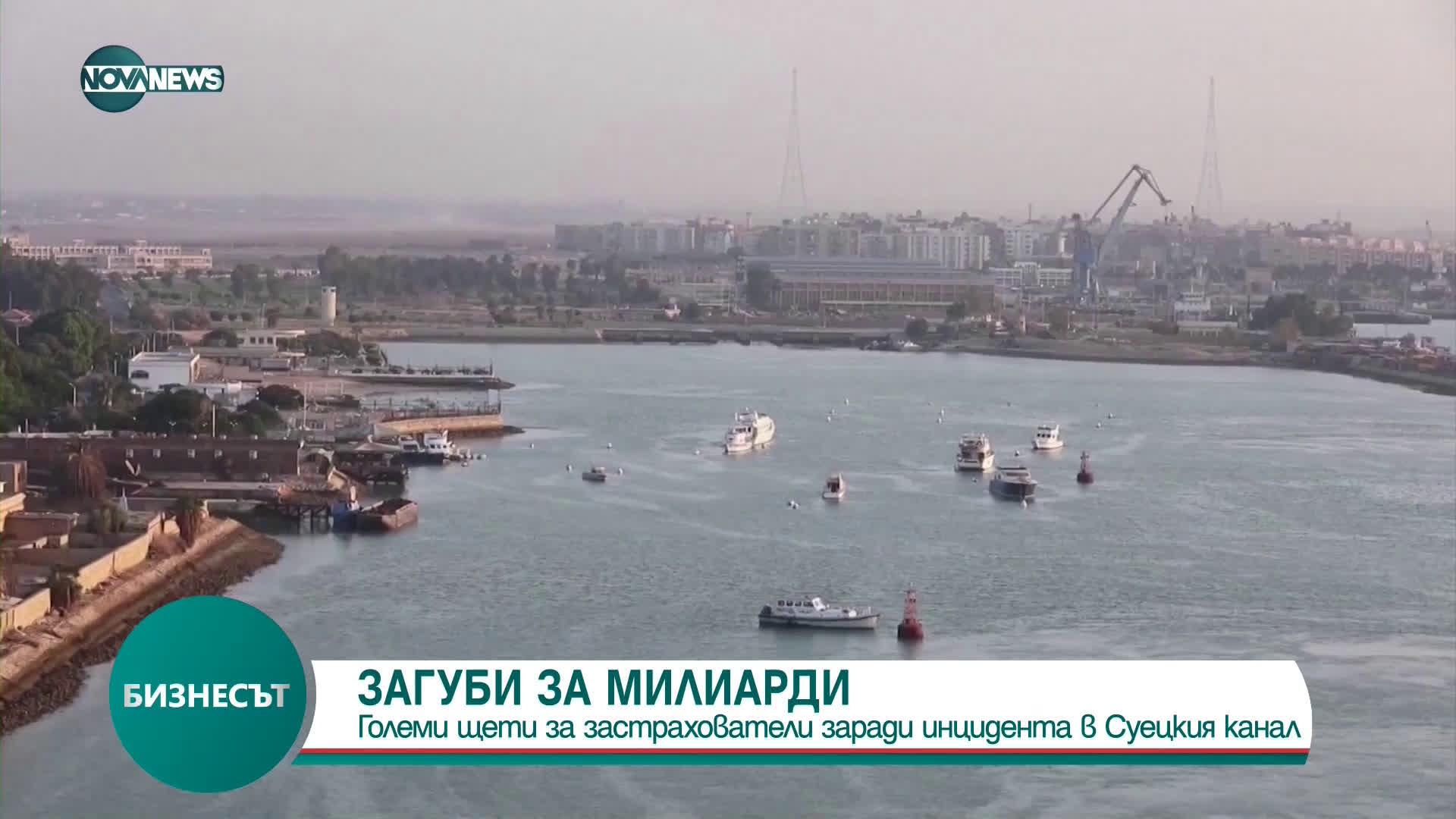 Големи щети за застрахователи заради инцидента в Суецкия канал