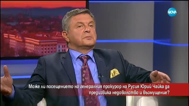 Възмутително ли е посещението на главния прокурор на Русия?