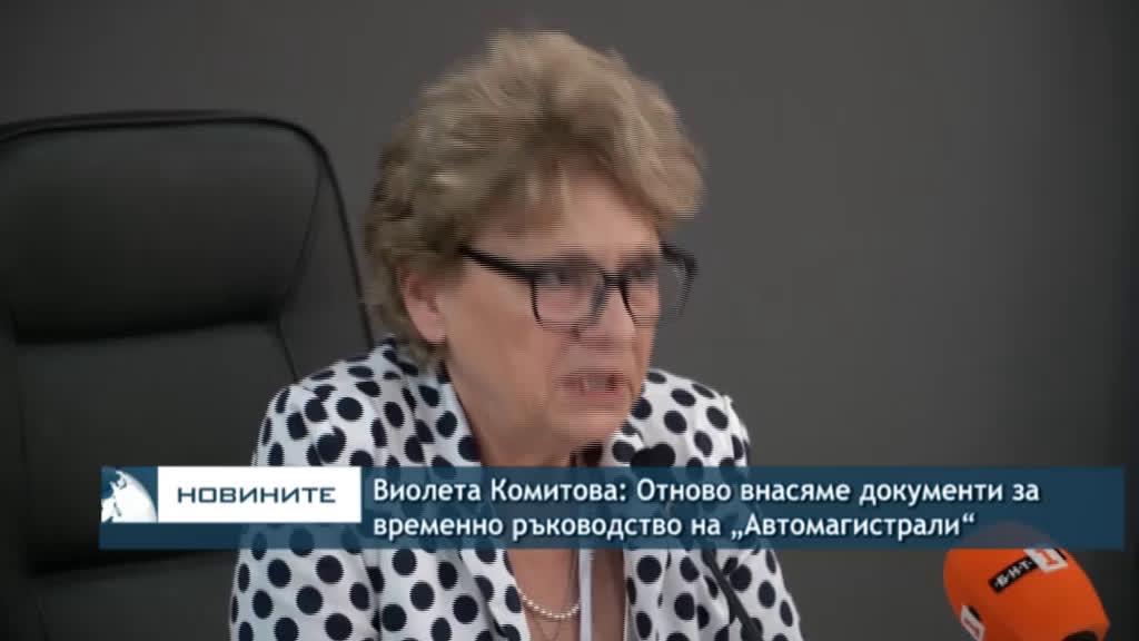 """Виолета Комитова: Отново внасяме документи за временно ръководство на """"Автомагистрали"""""""