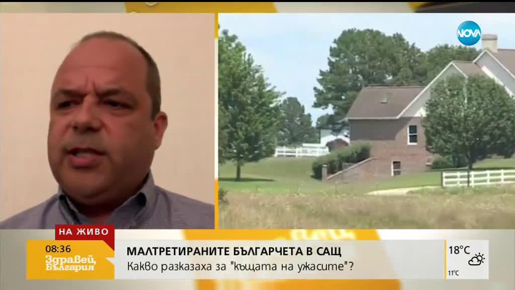 """Какво разказаха малтретираните българчета в """"къщата на ужасите"""" в САЩ?"""
