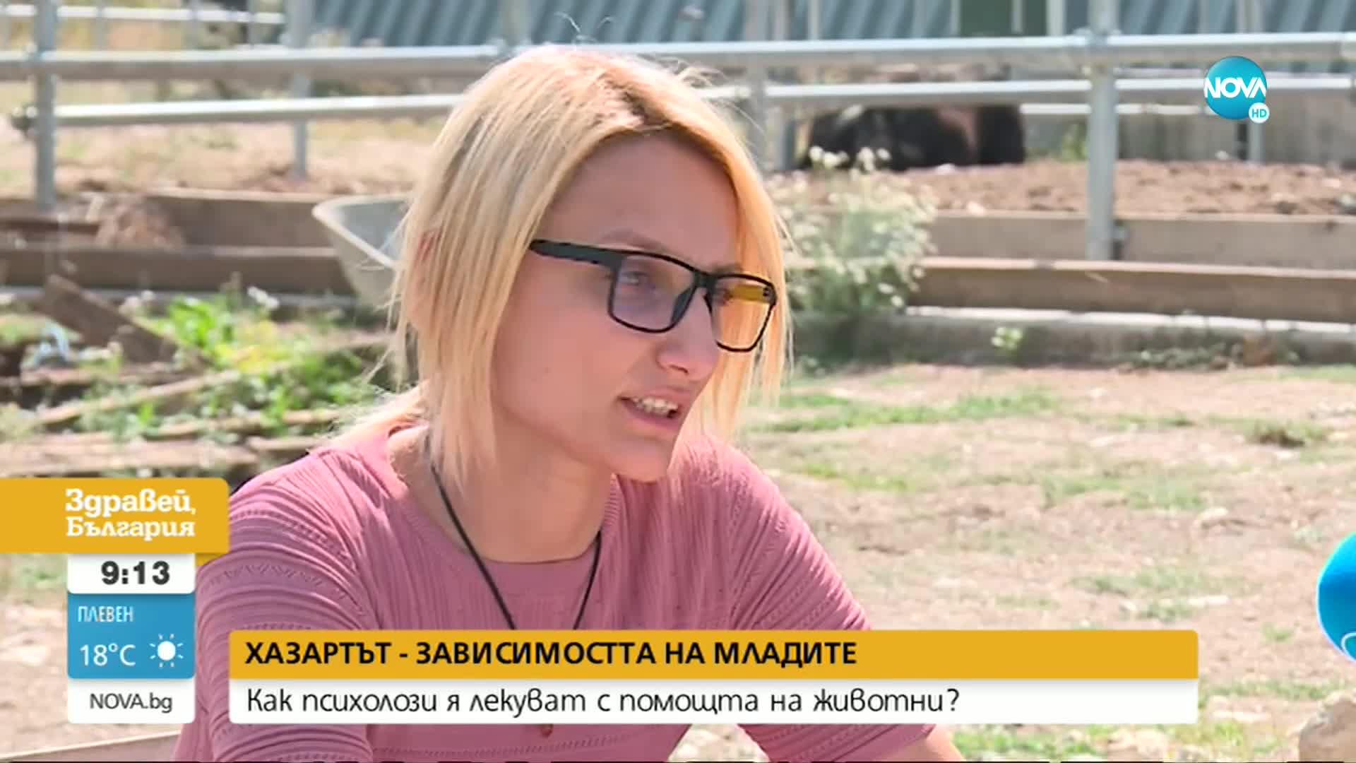 ХАЗАРТЪТ - ЗАВИСИМОСТТА НА МЛАДИТЕ: Как психолози я лекуват с помощта на животни