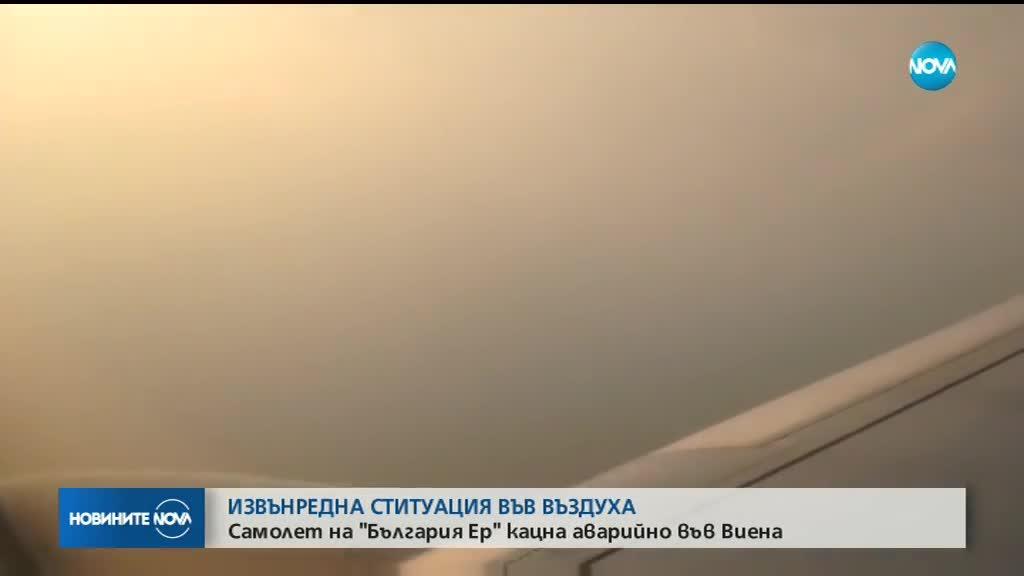 Заради спукано стъкло: Самолет с членове на кабинета кацна аварийно във Виена