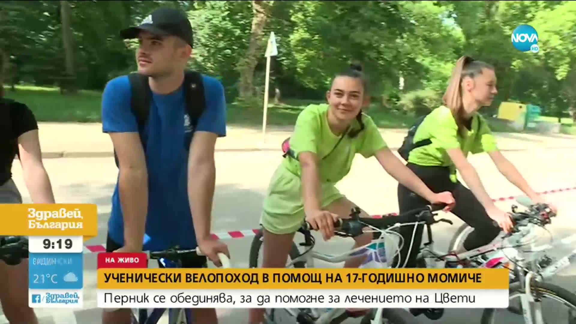 Велопоход в помощ на 17-годишно момиче, което се бори за живота си