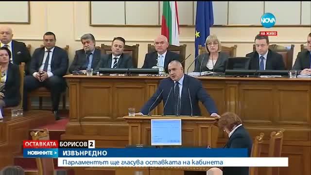 Борисов: Направете служебно правителство, което да изкара до изборите