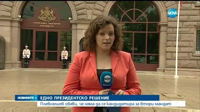 Плевнелиев няма да се кандидатира отново за президент - централна емисия