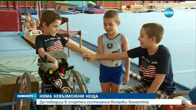 ШАМПИОН ПО ДУХ: Момченце с мускулна атрофия спечели състезание по гимнастика