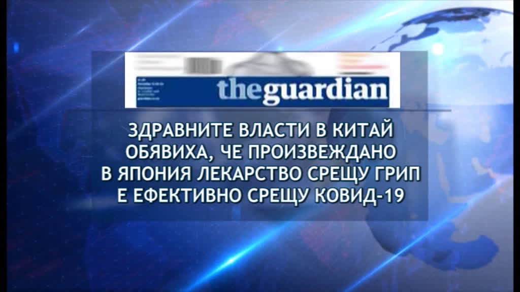 Преглед на международния печат - 19.03.2020