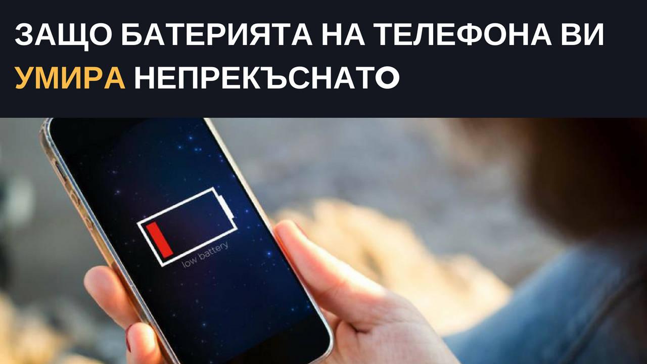 Защо батерията на телефона ви умира непрекъснато