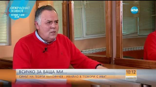 Синът на Георги Калоянчев: Баща ми беше раним човек