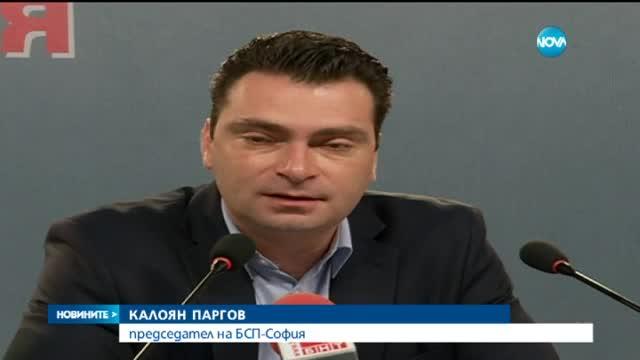 БСП-София иска касиране на изборите