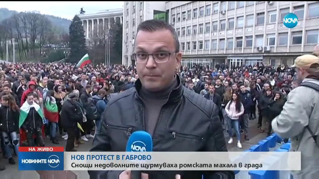 Нова вечер на протести в Габрово