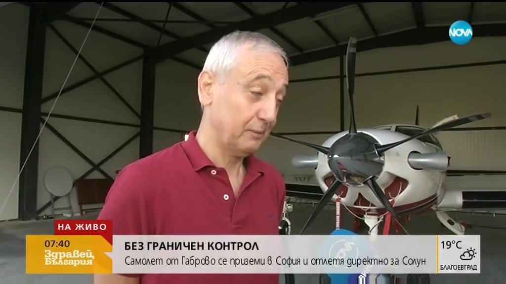 Пътниците, излетели от Летище София без проверка, привикани на разпит