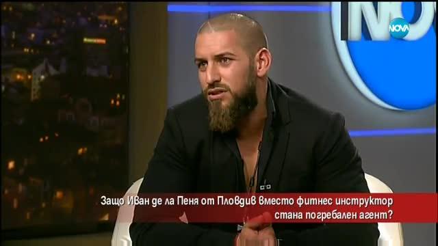Защо Иван де ла Пеня от Пловдив стана погребален агент?