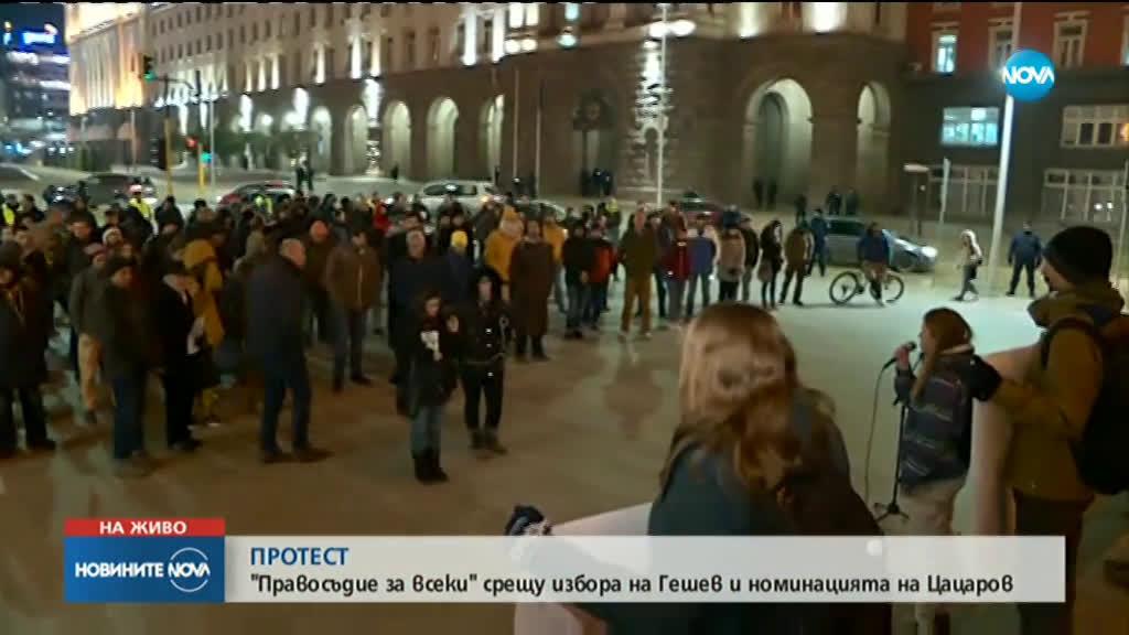 Пореден протест срещу избора на Иван Гешев за главен прокурор