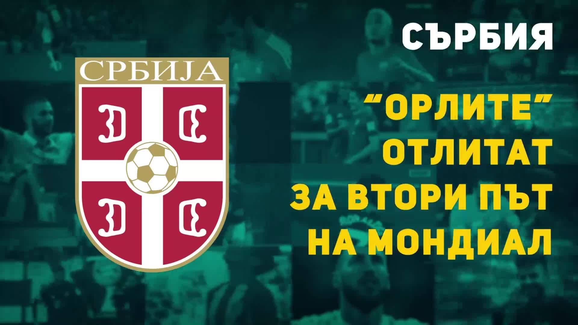 """Сърбия - """"орлите"""" отлитат за втори път на Мондиал"""