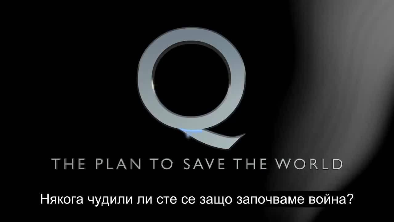 Q - Планът за спасяването на света