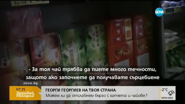Георги Георгиев на твоя страна: Хапчета-убийци на пазара за отслабване