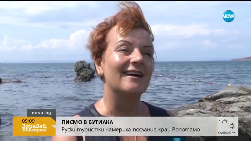 Руски туристки намериха писмо в бутилка край Ропотамо