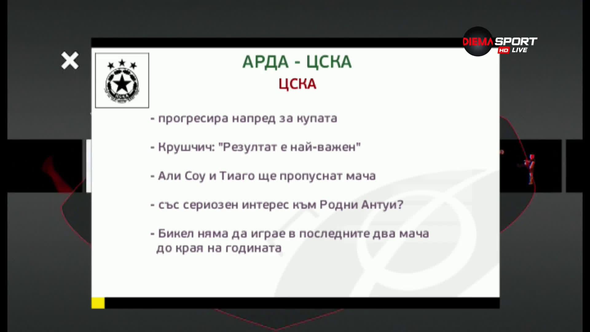 В поредна здрава схватка се вкопчват Арда и ЦСКА