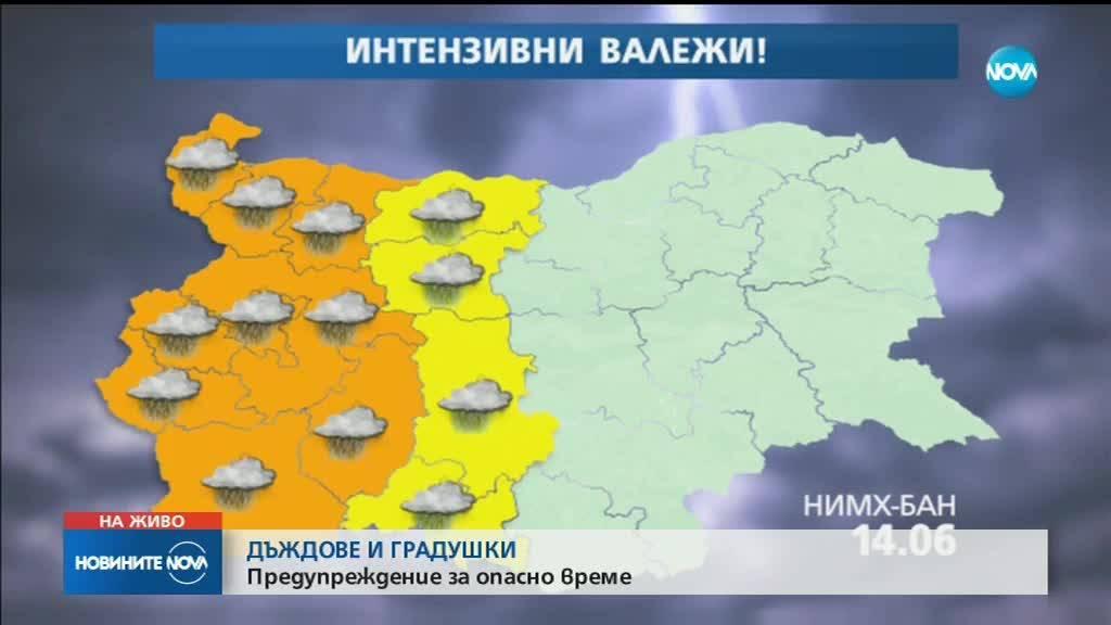 Дъждове и градушки: Предупреждение за опасно време