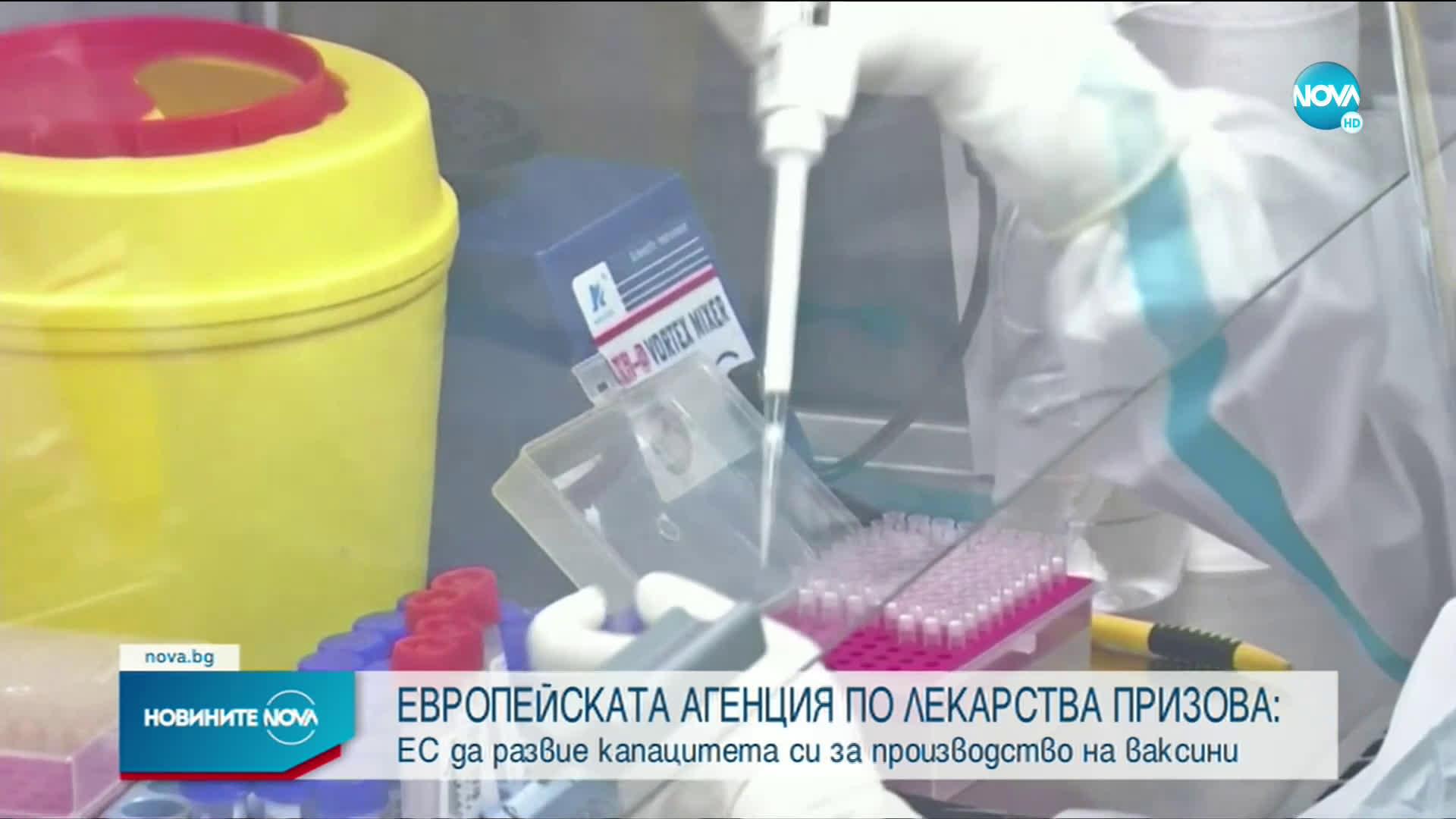 EMA: Европейският съюз да развие капацитета си за производство на ваксини