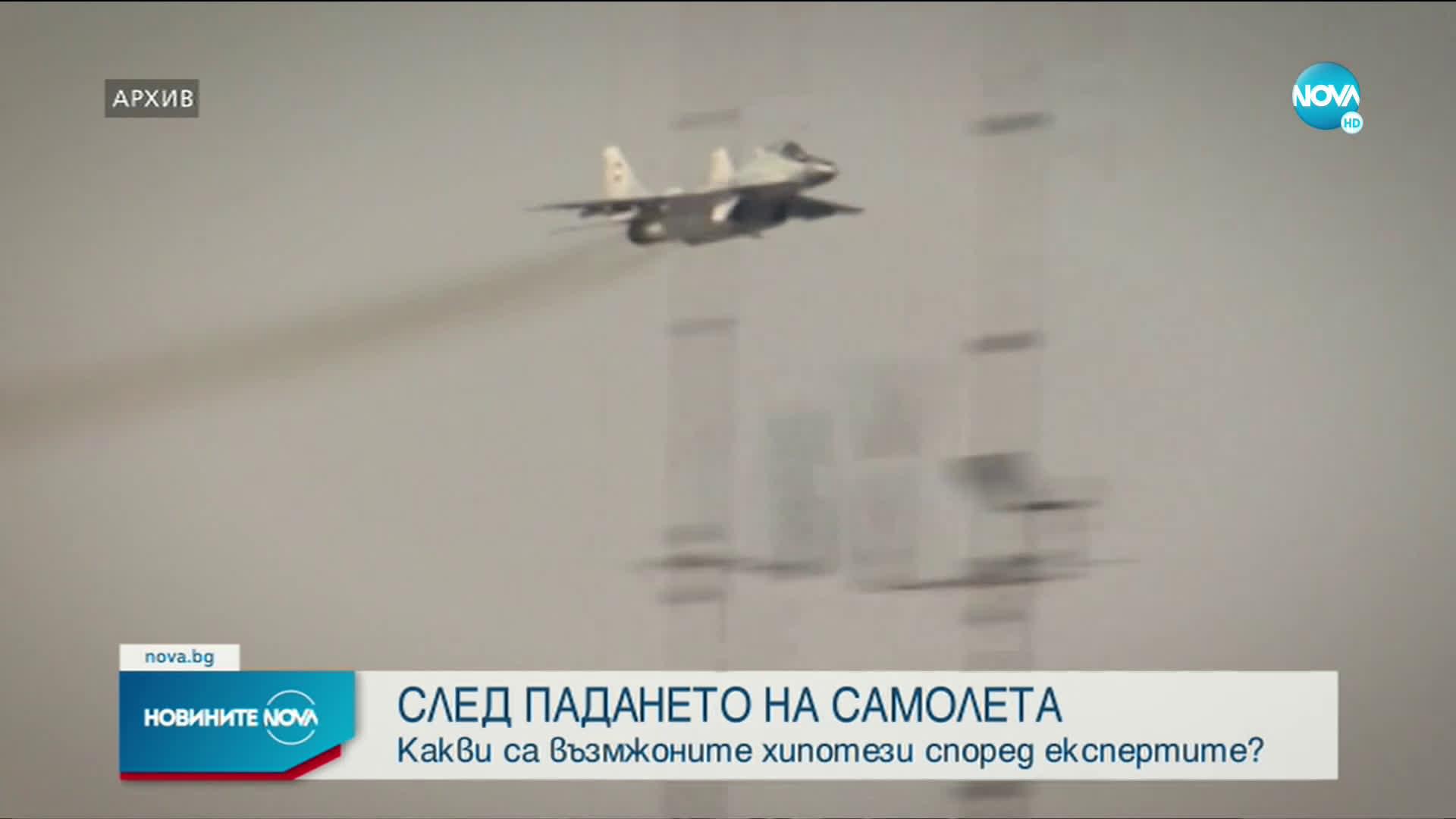 Военен самолет на ВВС падна в Черно море