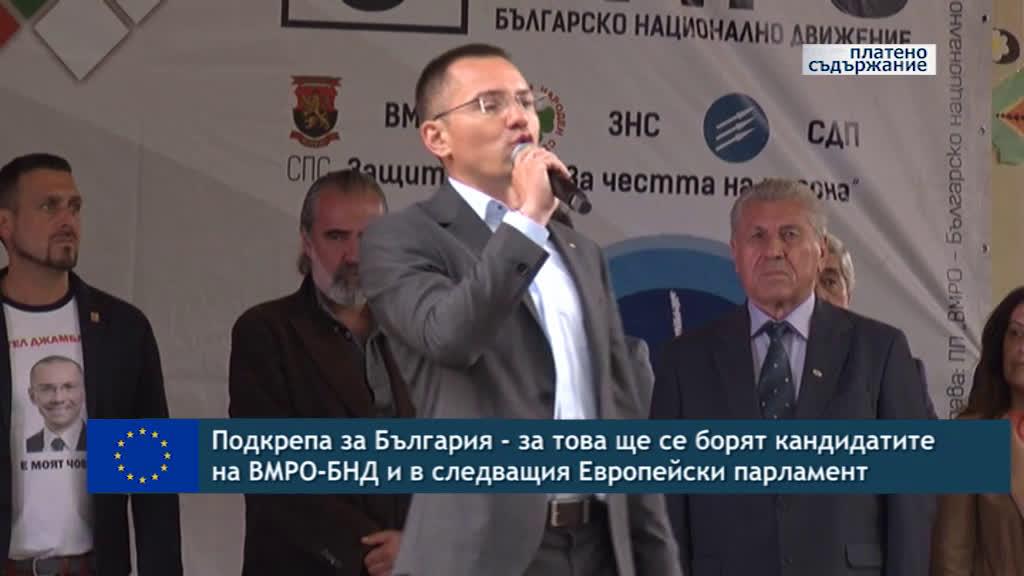 ВМРО-БНД закри кампанията си за Европейските избори