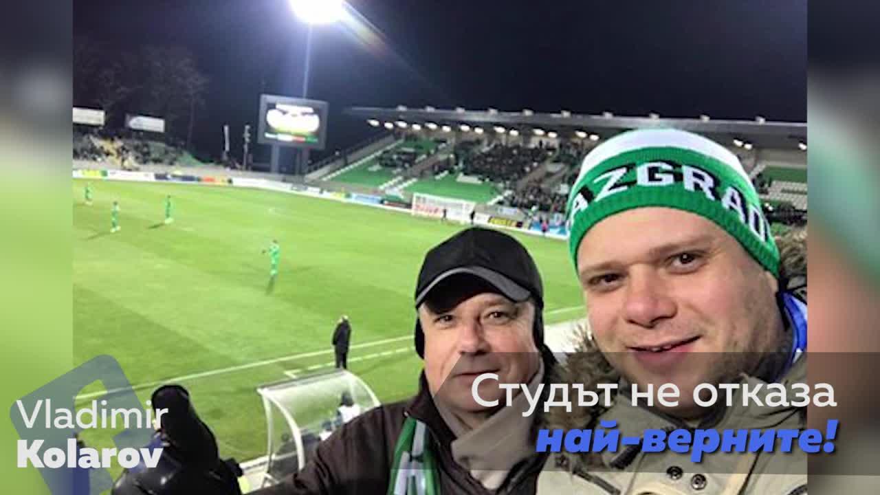 #Фенсектор - вашите емоции от дербито Лудогорец : Левски
