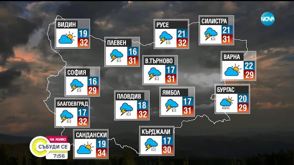 Прогноза за времето (16.06.2019 - сутрешна)