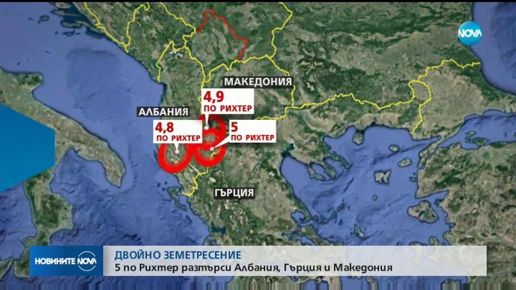 ДВОЙНО ЗЕМЕТРЕСЕНИЕ: 5 по Рихтер разтърси Албания, Гърция и Македония