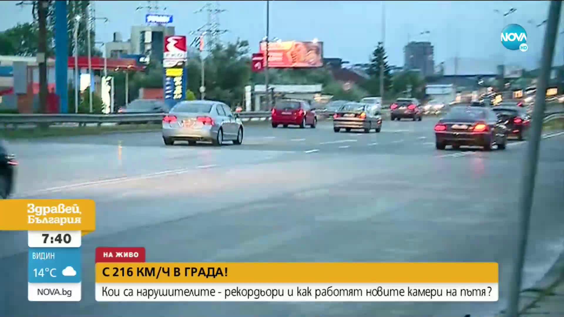 НАРУШИТЕЛ-РЕКОРДЬОР: С 216 км/ч по Околовръстното в София