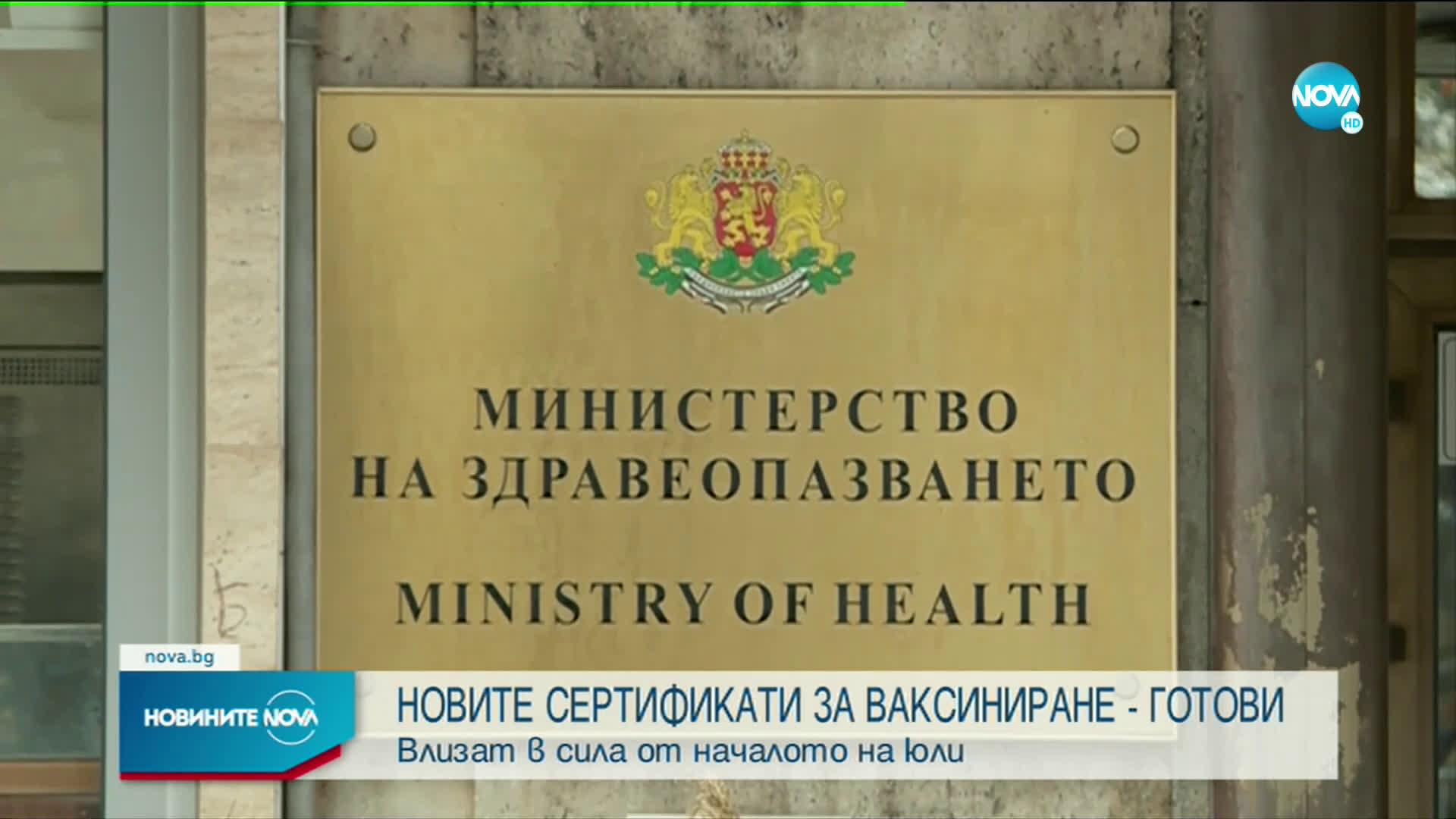 Показаха Европейския сертификат за ваксинация (ЗАПОВЕД)